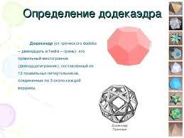 Презентация ученика класса Чубий Романа по математике по теме  Определение додекаэдра Додекаэдр от греческого dodeka двенадцать и hed