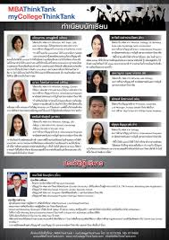 publications admissions consulting and essay editing 23 fl m thai tower all seasons place wireless rd bangkok 10330 thailand