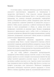 Анализ финансово хозяйственной деятельности предприятия Пансионат  Это только предварительный просмотр
