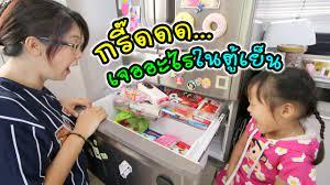 กรี๊ด!!! เจออะไรในตู้เย็นแม่ปูเป้? มาดูกัน | แม่ปูเป้ เฌอแตม Tam Story -  YouTube