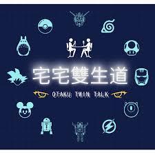 宅宅雙生道 Otaku Twin Talk