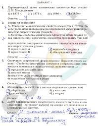 ГДЗ по химии класс Габриелян Краснова контрольные работы решебник Проверочная работа №3 Периодический закон и Периодическая система химических элементов