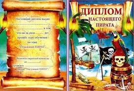Грамоты Приколы Юбилеи диплом настоящего пирата