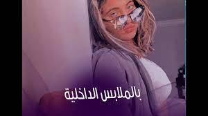 على خطى حنين حسام .. موكا حجازي ملابس مثيرة ورقصات من أجل الشهرة - YouTube