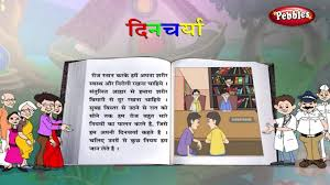 good manners in everyday life for kids in hindi good manners good manners in everyday life for kids in hindi good manners videos for children good habits