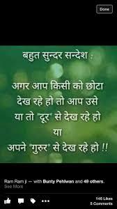 21603211 Pin By Pratima Kapoor On Wah Kya Baat Hai Wisdom