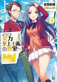 You Zitsu Light Novel Light Novel Volume 6 You Zitsu Wiki Fandom