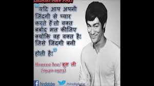 Best Inspirational Brucee Lee Quotes In Hindi