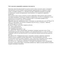 Курсовая работа Учёт кассовых операций Учет кассовых операций и денежных документов курсовая