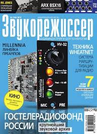 Звукорежиссер №2/2013 by Maxim Malkin - issuu
