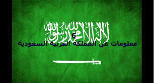 7 معلومات عن المملكة العربية السعودية بالانجليزي - مجلة رجيم