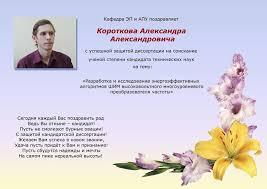 ПОЗДРАВЛЯЕМ Александра Александровича Короткова с упешной защитой  ПОЗДРАВЛЯЕМ Александра Александровича Короткова с упешной защитой кандидатской диссертации