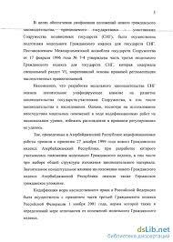 Диссертация на тему Наследование по закону в Кыргызской
