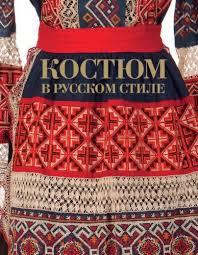 Книга-альбом «<b>Костюм в русском стиле</b>» » Перуница