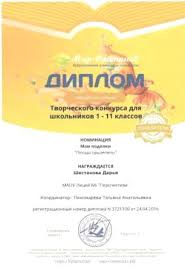 Лицей № Перспектива Блоги Диплом 2 степени в четвертом международном конкурсе в формате ФМВДК Таланты России в номинации Декоративно прикладное творчество