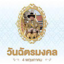 AXA Thailand - วันฉัตรมงคล ของทุกปี ตรงกับวันที่ 4 พฤษภาคม...