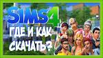 Пошаговая инструкция по установке симс 4 4