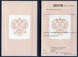 Купить диплом бакалавра в украине likeinvest org myspainhome ru Таким образом его покупка экономит не только материальные ресурсы ваши деньги но и более важные нематериальные время