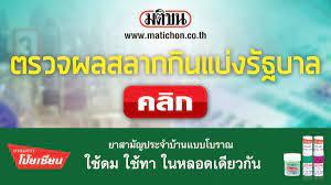 ตรวจหวย ผลสลากกินแบ่งรัฐบาล งวดประจำวันที่ 16 มิถุนายน 2564 (สด)