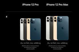 สรุปสเปกและราคาไอโฟน 12 (iPhone 12) มีกี่สี กี่รุ่น ในงานเปิดตัว Apple  Event 13 ต.ค. 2020