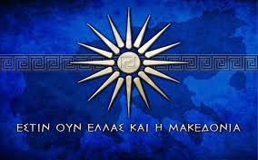 Αποτέλεσμα εικόνας για '' Μακεδόνια τι θα πει ''