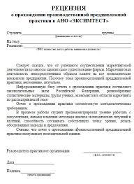 Дипломная работа и отчёт по практике на заказ Управление  Управление маркетинговой деятельностью предприятия рецензия