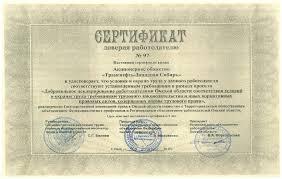 АО Транснефть Западная Сибирь  Диплом 1 место региональный этап всероссийского конкурса Российская организация высокой социальной эффективности 2017 год