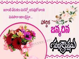 Happy Birthday Wishes In Telugu English Happy Birthday Wishes In