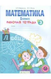 Книга Математика класс Рабочая тетрадь В х частях Часть  Математика 1 класс Рабочая тетрадь В 4 х частях Часть 3