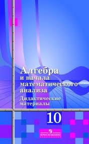 Алгебра и начала анализа Дидактические материалы класс к  Алгебра и начала анализа Дидактические материалы 10 класс к учебнику Алимова Ш