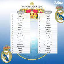 جدول مباريات ريال مدريد في الليغا... - مـدريـديـه وأفـتـخـر