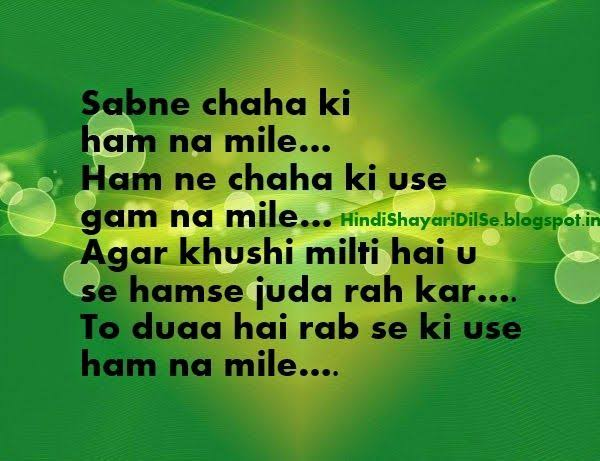 world best sad shayari in hindi