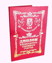 Диплом С Годовщиной Свадьбы лет купить подарок за рублей   Диплом С Годовщиной Свадьбы 5 лет Подарков Много