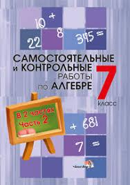 и контрольные работы по алгебре класс в частях Часть  Самостоятельные и контрольные работы по алгебре 7 класс в 2 частях Часть 2