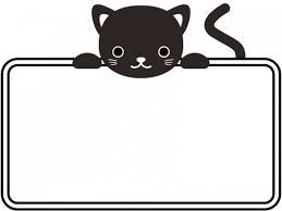 かわいいネコの白黒看板フレーム飾り枠イラスト 無料イラスト かわいい