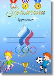 Шаблоны Новая Береста  Приглашение и грамота на спортивный праздник