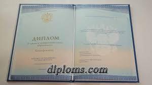 Купить диплом училища в Санкт Петербурге Спб Изготовление  dsc07713