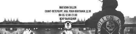 Магазин Sullen - Набережная реки Фонтанки, 38 | ВКонтакте