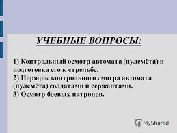 Презентация на тему Глава iv Огневая подготовка Занятие §  3 УЧЕБНЫЕ ВОПРОСЫ 1 Контрольный