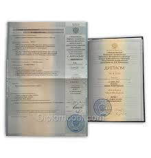 Купить диплом ДА МИД РФ Дипломатической академии МИД России Диплом об окончании ДА МИД РФ с 2012 по 2013 года Бланк Гознак