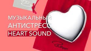 <b>Антистресс Heart Sound</b> - YouTube