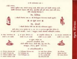 marriage es on wedding invitation cards in hindi image es at