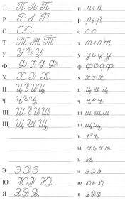 8fd6edf3ef61d2d04a bbf0246 cursive capital letters cursive alphabet