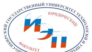О кафедре ВНИМАНИЕ МАГИСТРАНТАМ ЮРИСПРУДЕНЦИЯ набор 2017 года