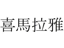 国名 漢字 一文字