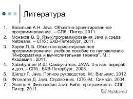 Презентация на тему Объектно ориентированное программирование  2 Литература 1