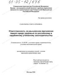Диссертация на тему Ответственность за умышленное причинение  Диссертация и автореферат на тему Ответственность за умышленное причинение тяжкого вреда здоровью по российскому и