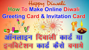 How To Make Online Diwali Greeting Card And Invitation Card 2016 For Free