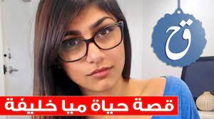 وثائقي مايا خليفة نجمة الافلام الاباحية +18