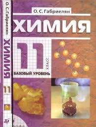 ГДЗ к Химия класс Базовый уровень О С Габриелян